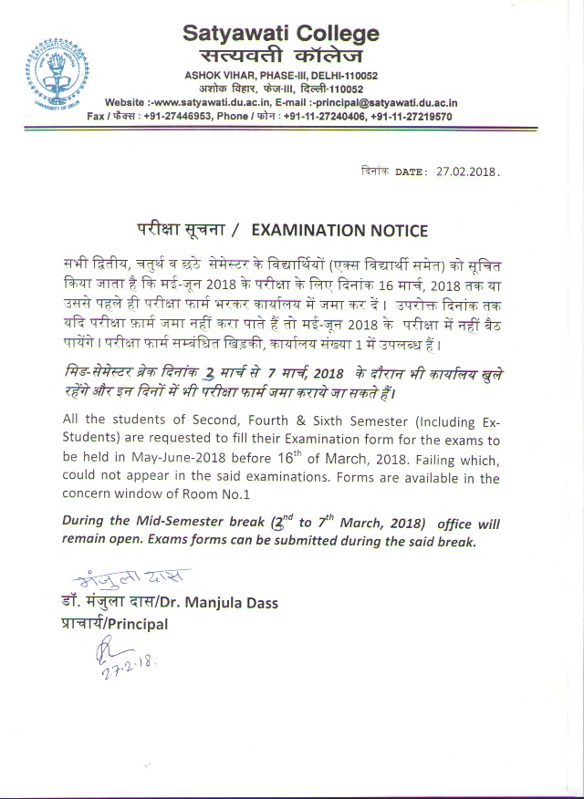 Satyawati college examination form notice thecheapjerseys Images